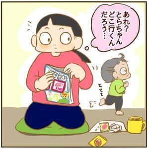 1歳児の遊びがわかりにくすぎる【絵日記】