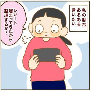 主婦の財布の中身あるある【絵日記】