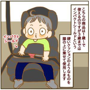 肩紐はずし対策に新しいチャイルドシートを購入した話①