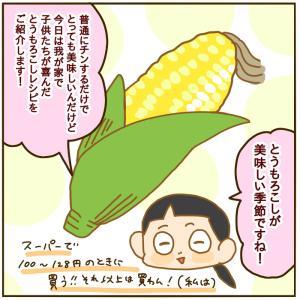 子供が大絶賛!旬のとうもろこしのレシピ2選!【絵日記】
