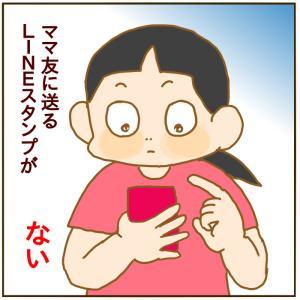 ママ友に送るLINEスタンプの正解が知りたい【絵日記】
