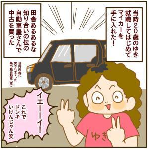 7年間乗った車に関する怖〜い話【絵日記】