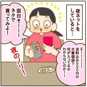 話題の500円水着を買ってみた結果【絵日記】