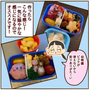 100均で買える人気のキャラのお弁当グッズ!【絵日記】