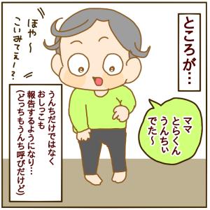 2歳7ヶ月のトイトレ!①〜母がめんどくさがりすぎる〜【絵日記】