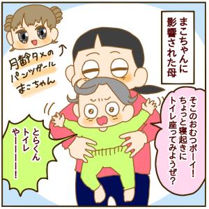 2歳7ヶ月のトイトレ!③〜まさかうちの子天才?〜【絵日記】