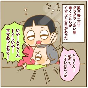 2歳7ヶ月のトイトレ!⑤〜そして挫折〜【絵日記】