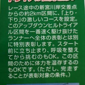 信州駒ヶ根ハーフマラソン★まさかの??