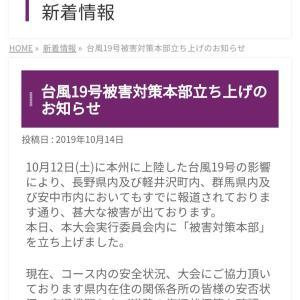 軽井沢マラソンフェスティバル開催が心配に。