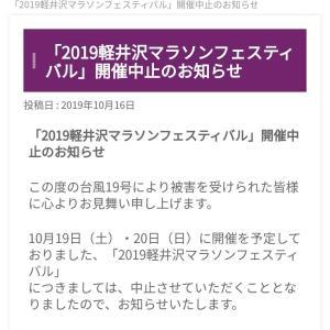 軽井沢、、中止(T_T)