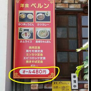 7月のラン。オール480円定食店★