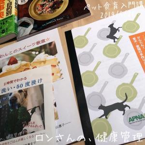 2019年9月21日 ペット食育入門講座☆活動報告☆