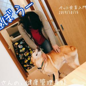 ペット食育入門講座☆活動報告☆20191015☆