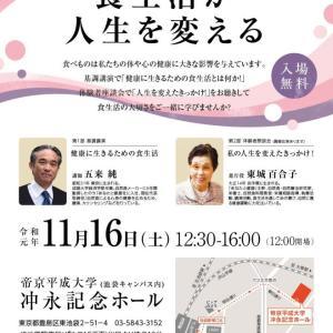 東城百合子先生の講演会のお知らせ