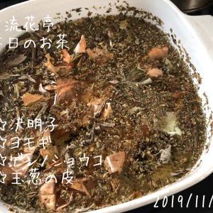 雑穀・薬膳の流花亭 ☆本日のお茶☆