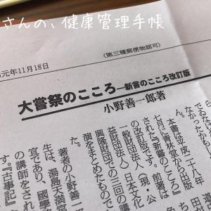 小野先生の古事記の会☆食とスピ☆