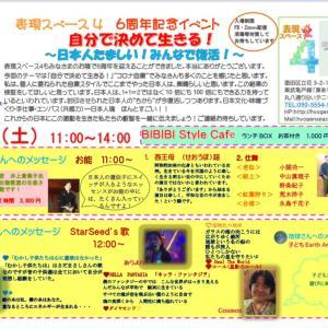 7月19日 物販ブースのおしらせ☆表現スペース4イベント☆