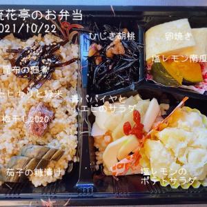 本日のお弁当⭐︎20211022⭐︎重宝塩レモン