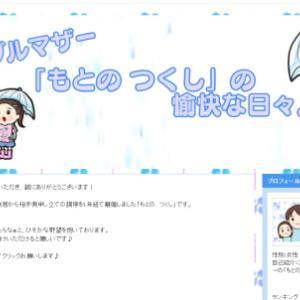 ブログデザイン変更♪