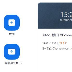 【ZOOM】ズーム無料通話・スケジュール&招待の方法