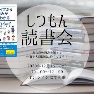 魔法のスイッチ~あなたの強みがわかる しつもん読書会オンライン 12/16開催