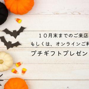 【ハロウィン・キャンペーン】10月末までのご来店でプレゼント!!