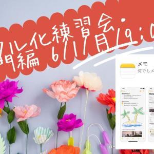 明日から【デジタル化練習会・超入門編】スタート