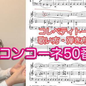 コンコーネ50番の第1曲目をアップしました!