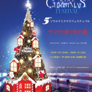 今年も!ソウルクリスマスフェスティバル 2019