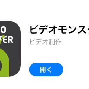 おすすめの動画作成アプリ VideoMonster