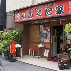 【大門】韓国料理店からくに家