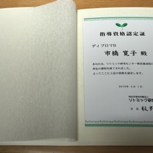 リトミック研究センター試験