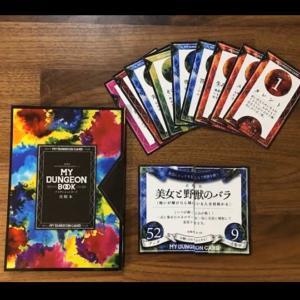【マイダンジョンカード】自分のカードを確認する