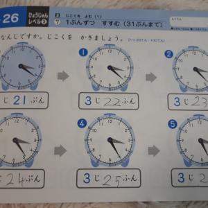 2175  やっと時計が読めるようになったぉ♡おすすめ時計ドリル♡