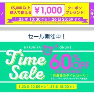10時~ナルミヤ5000円以上1000円offクーポン♡
