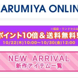 10時~ナルミヤ point10倍&送料無料♡