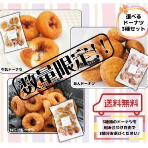 20時~ドーナツ販売♡