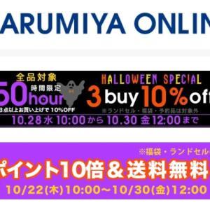 10時~ナルミヤ3点で10%off!!FOも秋物全品10%off!!