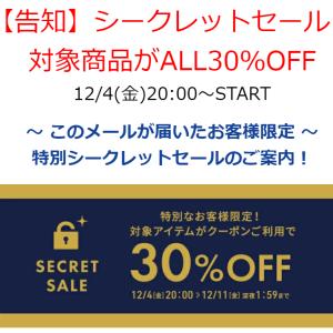 12/4 20時~FO30%クーポン♡