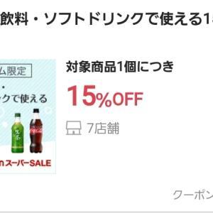 ドリンク15%クーポン♡他