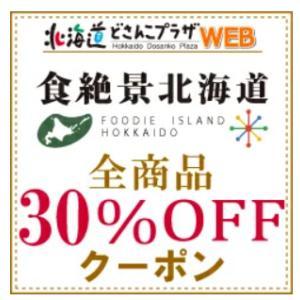 北海道30%offクーポン♡北海道のお菓子夢の共演セット♡