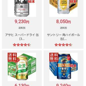 20時~久しぶりのアルコール15%クーポン♡