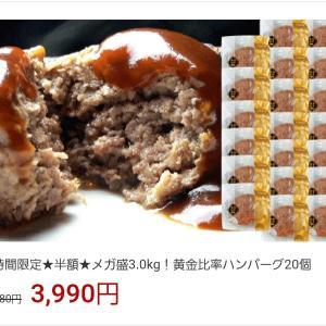 21時~の50%off商品たくさん!!