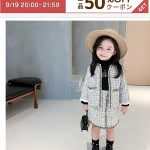 9/19 20時~スタートダッシュクーポン♡福助、エルモ♡