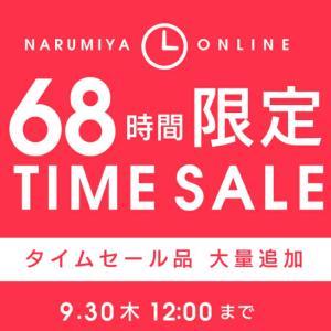 ナルミヤ70%off!!!!