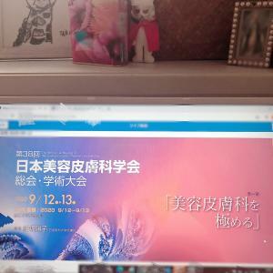 日本美容皮膚科学会 またしてもWEBで参加