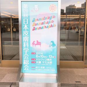 日本皮膚科学会総会へ