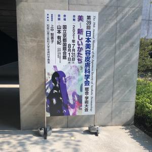 日本美容皮膚科学会 京都へ