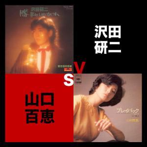 歌謡タイトルマッチ 沢田研二 vs 山口百恵(前半戦)