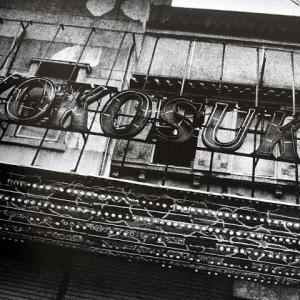 横須賀ラジオ